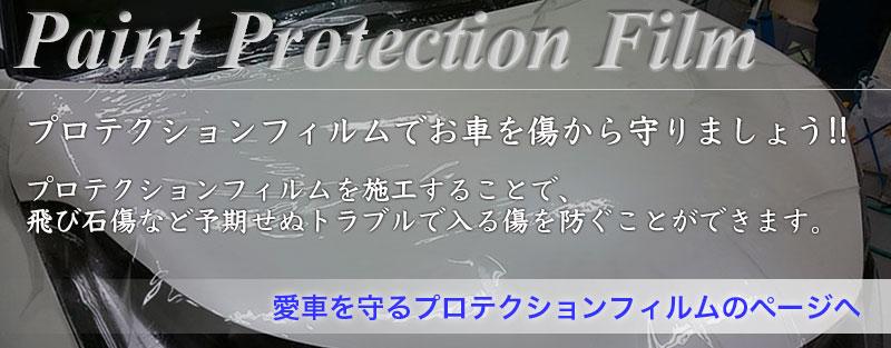 ペイントプロテクションフィルム