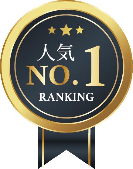 人気No1マーク